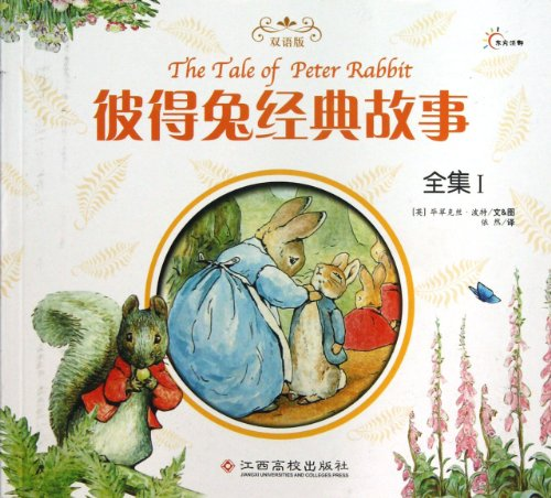 9787549319749: The Tale of Peter Rabbit