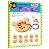 9787549319923: Multiple Intelligences puzzle blocks game (upgraded version): Variety rope (3-5 years old hands and aesthetic capacity)(Chinese Edition)
