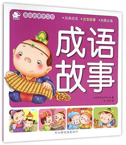 9787549338078: Idiom Stories (Chinese Edition)