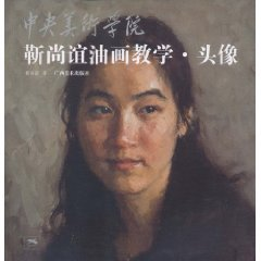 9787549400034: Head Portrait-Jin Shangyi Teaching Oil Painting (Chinese Edition)