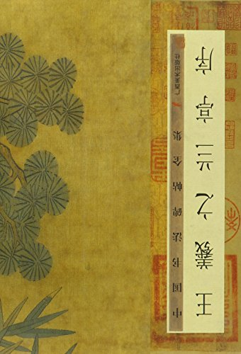 9787549400409: Wang Xizhi's Lan Ting Xu-Chinese Calligraphy Carved Inscription Complete Work (Chinese Edition)
