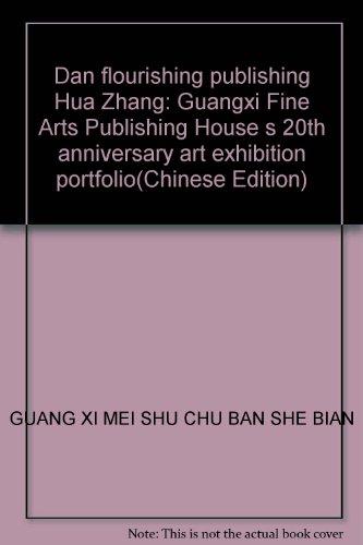 Dan flourishing publishing Hua Zhang: Guangxi Fine Arts Publishing House s 20th anniversary art ...