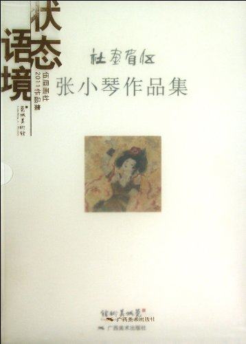 state context: Wu Mei Society 2011 painting exhibition(Chinese Edition): SHAN XI SHENG MEI SHU JIA ...