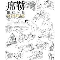9787549402588: Schiller-Sketching (Chinese Edition)