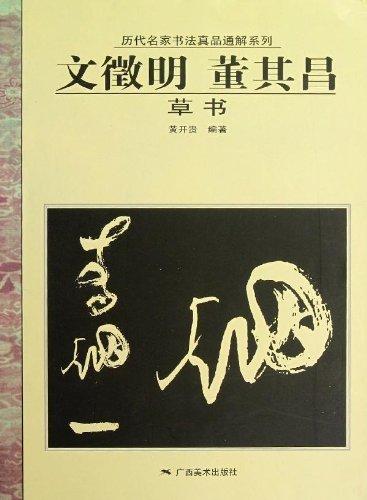9787549402755: Cursive Script of Wen Zhengming and Dong Qichang (Chinese Edition)