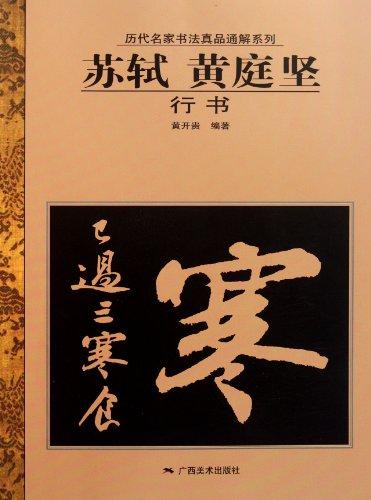 Running Script-Su Shi Huang Ting Jian (Chinese: huang kai gui