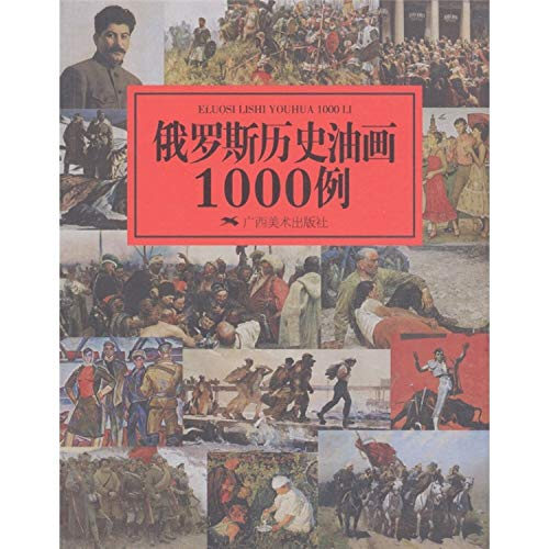 9787549402915: 1000 Russian Historical Oil Paintings (Chinese Edition)