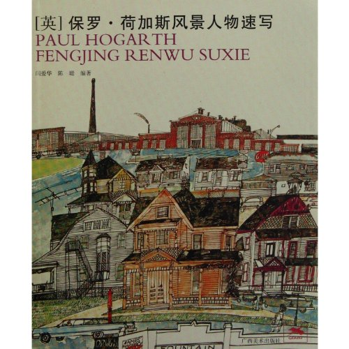9787549404117: Landscape and Character Sketch of Paul Hogarth (Chinese Edition)