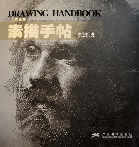 Famous studio sketching hand thread(Chinese Edition): RAN MAO QIN