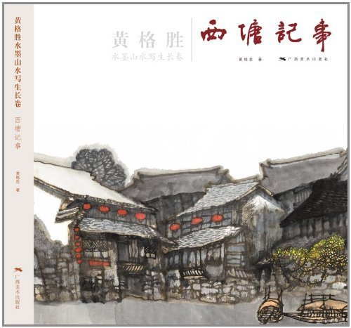 9787549404902: Huang Gesheng ink landscape painting scroll. Xitang Chronicle (Chinese Edition)