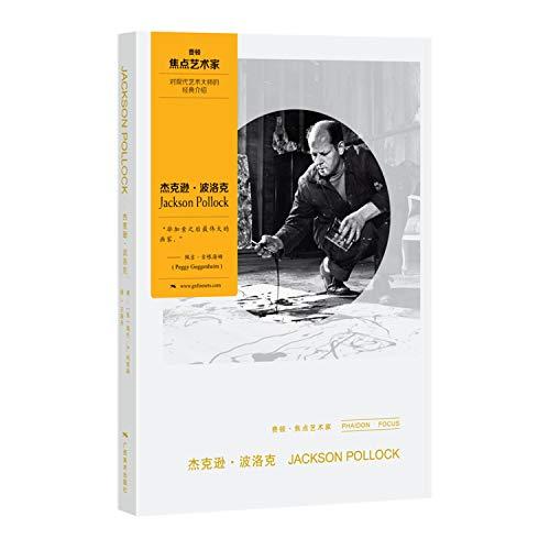 9787549413027: Phaidon Focal Artists Series: Jackson Pollock(Chinese Edition)