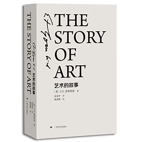 9787549413140: 艺术的故事