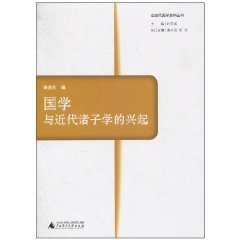 9787549500192: Rise of Traditional Chinese Culture the Modern Learning of Classes (Chinese Edition)