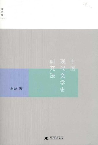 History of Modern Chinese Literature Research Act(Chinese Edition): XIE YONG