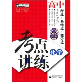 High school chemistry - speaking practice test sites - supplied CD-ROM: WANG CHENG. ZHANG JIN GUANG...