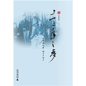 Dream of 33 Years (Chinese Edition): ri )gong qi