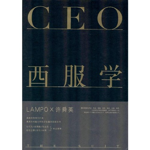 CEO suit school(Chinese Edition): AO MEI SHI SHANG