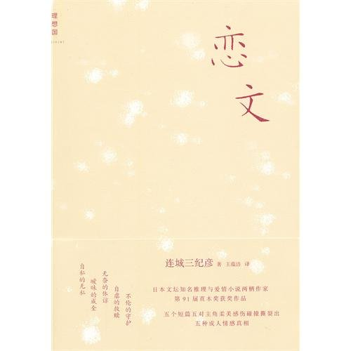 New Genuine ] Love Man Citylink three Norihiko 9787549506491(Chinese Edition): LIAN CHENG SAN JI ...
