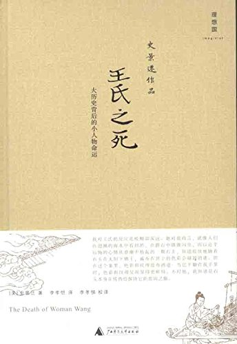Wang 's death : the fate of the little big history behind it(Chinese Edition): MEI ) SHI JING ...