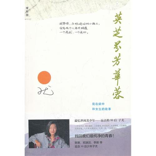 9787549509287: FLOWERS AND BLOSSOMING (Chinese Edition)