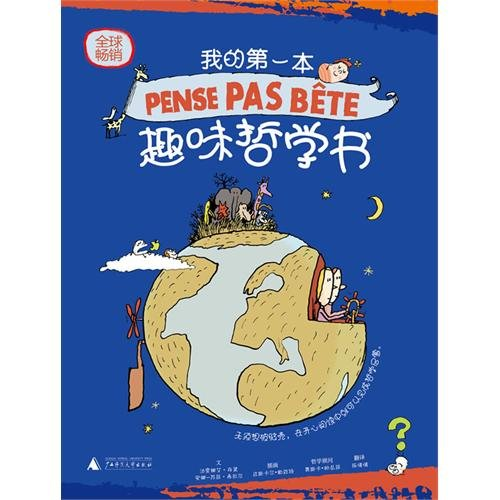 9787549511372: My First Fun Book of Philosophy (Chinese Edition)