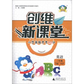 Skyworth new classroom Primary English every day 100: English (grade 3 volumes) (PEP)(Chinese ...