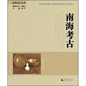 Liberal arts genuine knowledge Books in the South China Sea: South China Sea the archaeological Hao...