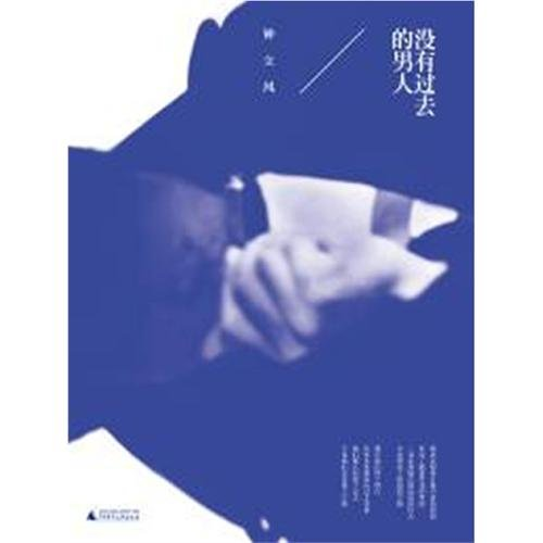 9787549513680: Man Without a Past (Chinese Edition)