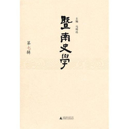 Jinan historians. Appreciation Series(Chinese Edition): MA MING DA