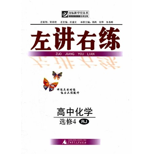 High school chemistry elective 4-RJ-left speaking right to practice(Chinese Edition): SHAO HONG . ...