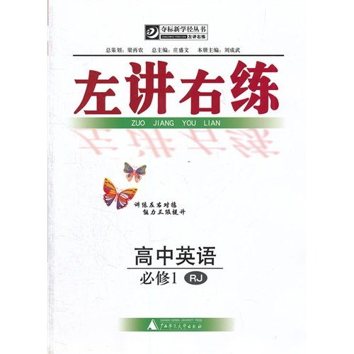 High school English compulsory 1-RJ-left speaking right to practice(Chinese Edition): LIU CHENG WU