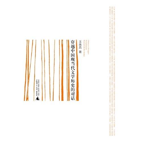 Chinese modern and contemporary literature history through: wang yong bing