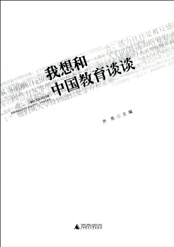 And China Education] I would like to talk about(Chinese Edition): QI LIANG