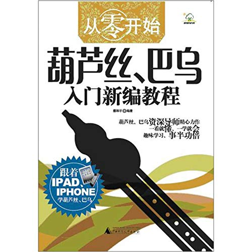 New tutorial from scratch the Hulusi. Bawu Getting Started(Chinese Edition): CAI HE PING