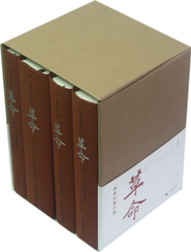 9787549523207: Work Collection of Yang Kuisong (4 Volumes) (Chinese Edition)