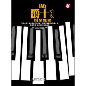 Jazz Hanon piano tutorial(Chinese Edition): LI AO A