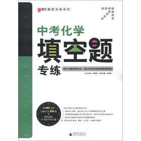 The questions specifically practicing Series: test chemical the fill-designed training(Chinese ...