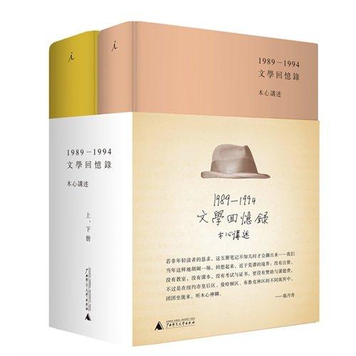 1989-1994 - literary memoirs - (two volumes).(Chinese Edition): MU XIN JIANG SHU . CHEN DAN QING BI...