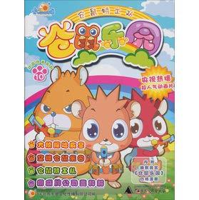 Hamster Paradise: hamster Impossible(Chinese Edition): SHEN ZHEN SHI KA MAN WEN HUA CHUAN BO YOU ...