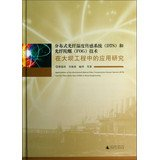9787549539291: Applicotions of the Distributed Opticol Fiber Temperoture Sensor System (DTS) and the Fiber Optic Gyro (FOG) in Dums Engineering(Chinese Edition)