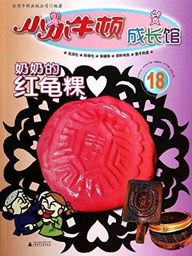 9787549546336: Little Newton Hall grow 18: Grandma's turtle cake(Chinese Edition)