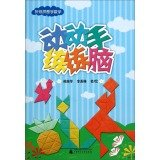 Origami puzzle mathematics: moving hands and thought brain(Chinese Edition): HUANG YAN PING . LI ...