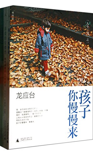 9787549555017: Three Books of Life (3 books)