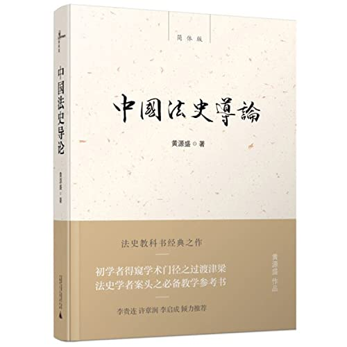 Introduction to the History of Chinese law Xinmin said(Chinese Edition): HUANG YUAN SHENG