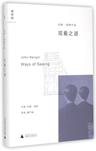 9787549558575: Ways of Seeing (Hardcover) (Chinese Edition)