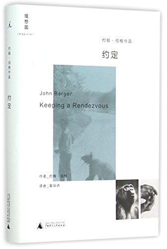 9787549563005: Keeping a Rendezvous (Hardcover) (Chinese Edition)