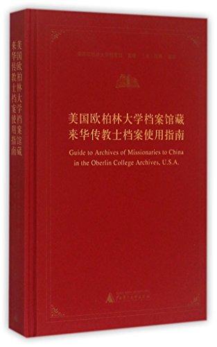 9787549563470: 美国欧柏林大学档案馆藏来华传教士档案使用指南(精)