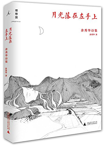 Moonlight falls on the left(Chinese Edition): YU XIU HUA