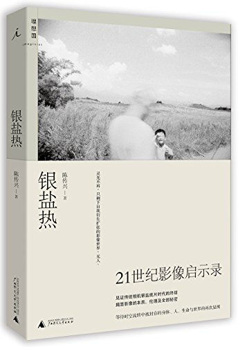 9787549564354: A Time of Silver Salt Technology (Chinese Edition)