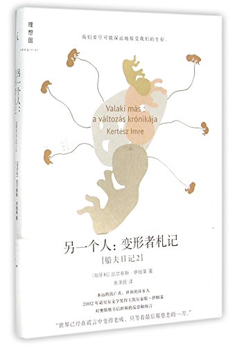 9787549565627: Someone Other: The Cronicle of the Changing (Chinese Edition)